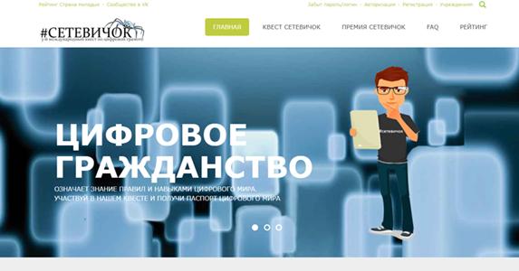 сайт Сетевичок