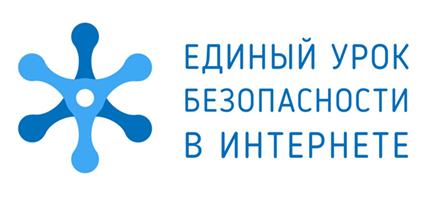 Картинки по запросу Единый урок по безопасности в сети «Интернет»